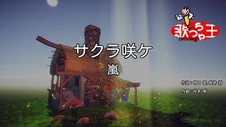 【カラオケ】サクラ咲ケ / 嵐