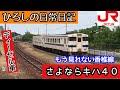 JR九州香椎線  キハ車両、2両!西戸崎駅に入線
