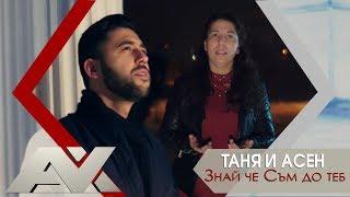 Таня и Асен Михайлов - Знай че Съм до теб | GOSPEL MUSIC |