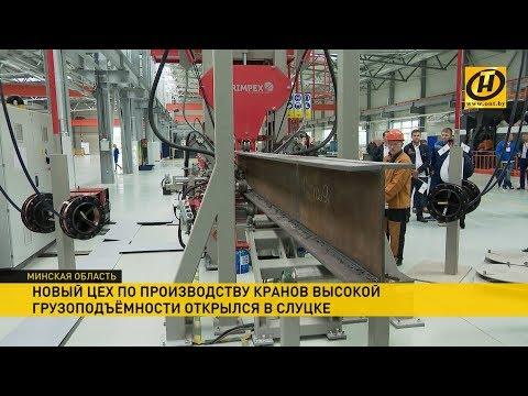 «БелАЗ-Холдинг» открыл производство кранов высокой грузоподъёмности в Слуцке