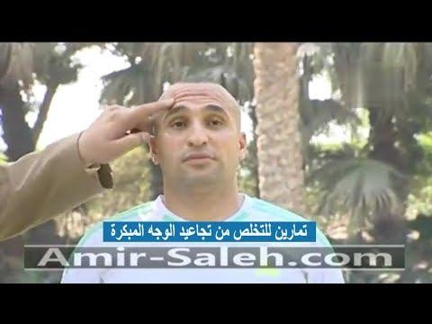التخلص من تجاعيد الوجه المبكرة بتمارين سهلة | الدكتور أمير صالح