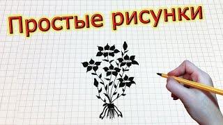 Простые рисунки #194 Букет цветов ✿✿✿(Группа вконтакте: http://vk.com/mssimpledrawings Как нарисовать простой рисунок обычной ручкой за несколько минут. Спас..., 2015-04-08T07:00:00.000Z)