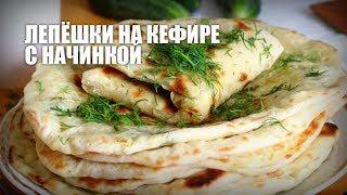 Лепёшки на кефире с начинкой — видео рецепт