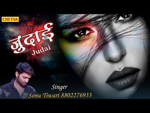 Jab Duniya Chhod Ke Jayenge (Audio ) || Latest Hindi Sad Song 2017 || Sonu Tiwari