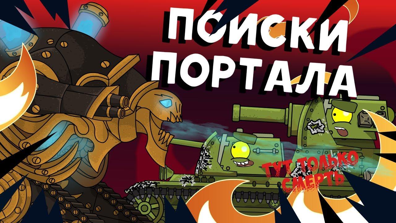 Поиски портала  - Мультики про танки