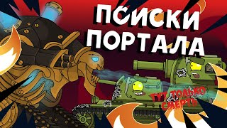 Searching of the portal. Cartoons about tanks