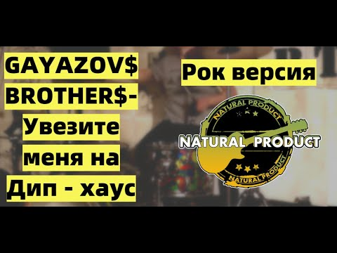 GAYAZOV$ BROTHER$ - Увезите меня на Дип-хаус (rock cover by NATURAL PRODUCT)