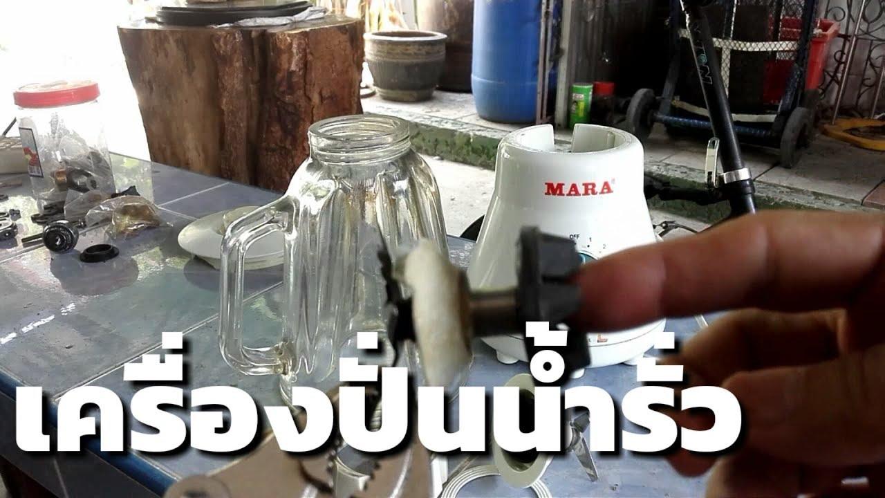 [29]ซ่อมเครื่องปั่นmaraน้ำรั่วจากโถปั่นปรับเปลี่ยนใบมีด   อะไหล่เครื่องปั่นน้ําผลไม้ข้อมูลที่เกี่ยวข้องที่สมบูรณ์ที่สุด
