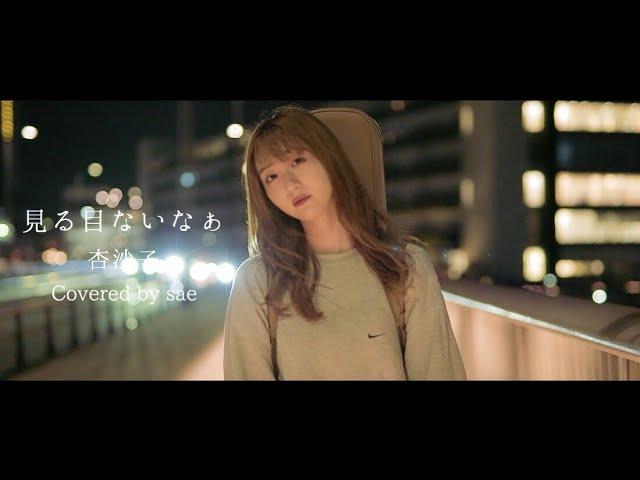 【MV】見る目ないなぁ / 杏沙子 (Covered by sae)【弾き語り】