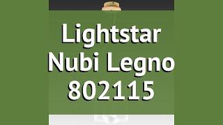 Люстра Lightstar Nubi Legno 802115 обзор: светильник Lightstar Nubi Legno 802115 40 Вт, где купить