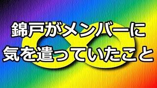錦戸亮がNEWSと兼任していた当時関ジャニ∞メンバーに気を遣っていたこと...