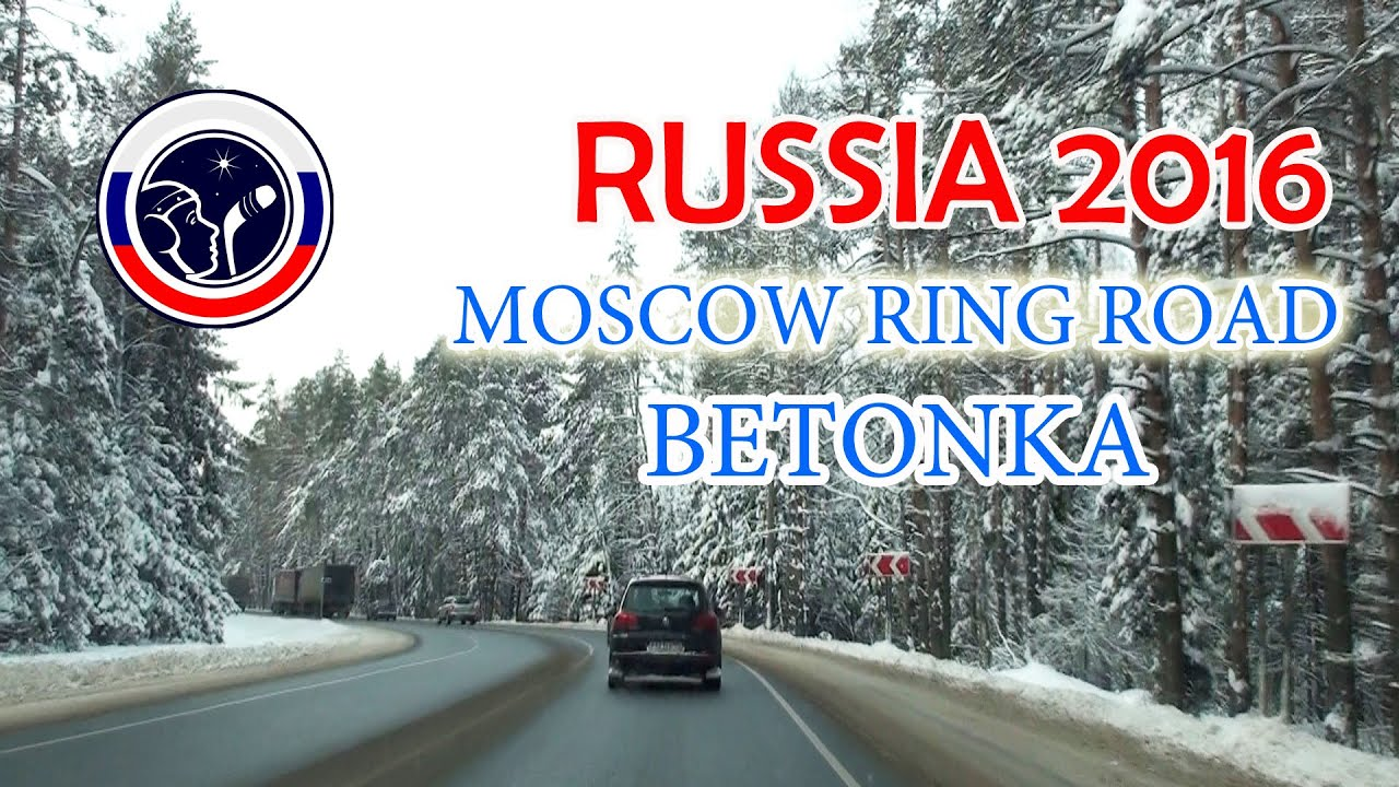 Moscow ring road. The length of the Moscow Ring Road and its history 92