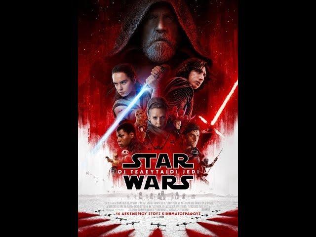 STAR WARS: ΟΙ ΤΕΛΕΥΤΑΙΟΙ JEDI (STAR WARS: THE LAST JEDI) - TRAILER (GREEK SUBS)