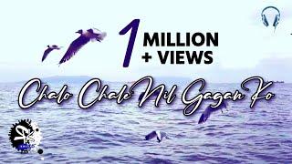 Chalo Chale Nil Gagan Ko | Song | RAHUL KHOBRAGADE