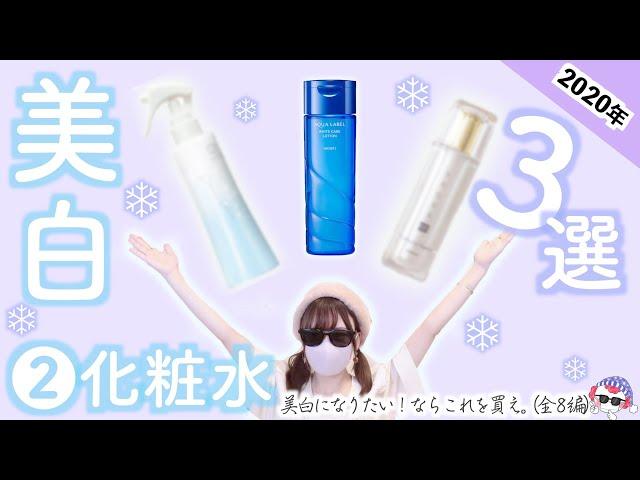 これが真の美白化粧水❄️王者3選だ。〜美白になりたい!ならこれを買え。[2020年ver.]〜  ❷化粧水(全8編)