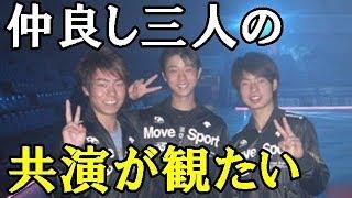 【羽生結弦】ダイスが3人の写真アップしてくれたよ!「大好きな3人いっしょの踊る姿を見たい」#yuzuruhanyu 羽生結弦 検索動画 4