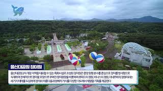 [지오그래픽]울산대공원 장미원