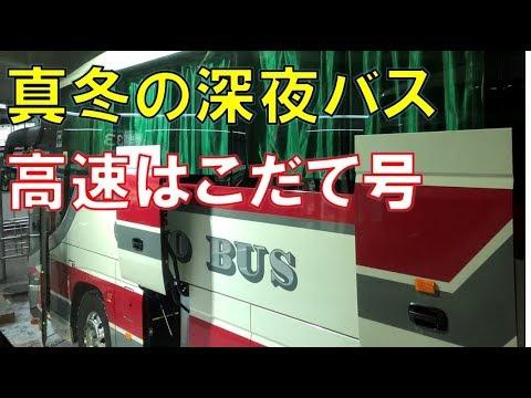 高速バスはこだて号・真冬の北海道を走る夜行バスで爆睡 LOVE HOKKAIDO!