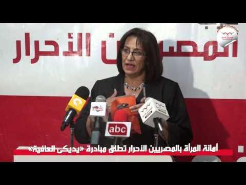 أمانة المرأة بالمصريين الأحرار تطلق مبادرة «يديكى العافية»