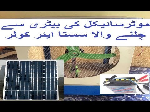 Unique air coolers - Lahori air cooler also works on UPS and motorcycle's battery with Solar Penal