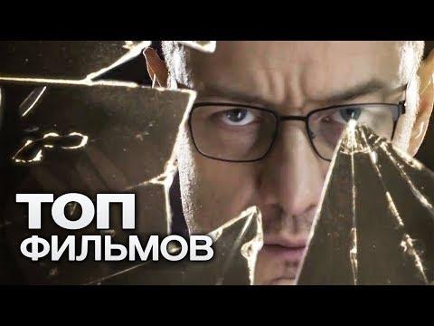 10 СИЛЬНЫХ ФИЛЬМОВ,