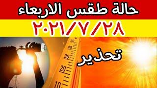 الارصاد الجوية تكشف عن حالة طقس الاربعاء ٢٨ يوليو ٢٠٢١ ودرجات الحرارة والظواهر الجوية