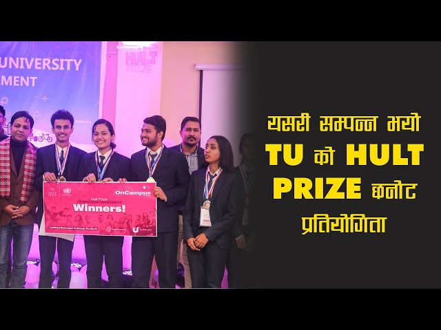 यसरी सम्पन्न भयो TU को HULT PRIZE छनौट प्रतियोगिता l Nepali Public TV
