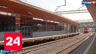 С открытием обновленной платформы Северянин в столице завершена интеграция электричек и МЦК - Росс…