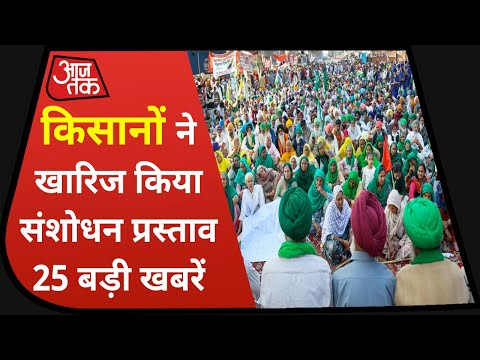 Hindi News Live: देश-दुनिया की इस वक्त की 25 खबरें । 5 Minute 25 Khabaren । Top 25 । Dec 9, 2020