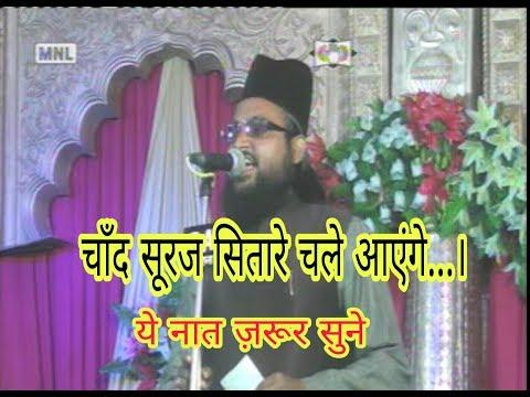 Chand suraj sitare chale aayenge - चाँद सूरज सितारे चले आएंगे और फरिश्तों का लश्कर चला- latest  Naat