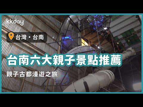 【台灣旅遊攻略】台南六大親子景點推薦,親子行程這樣玩!古都漫遊之旅|KKday