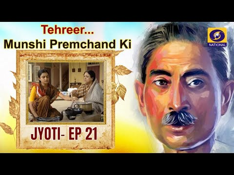 Tehreer...Munshi Premchand Ki : Jyoti - EP#21