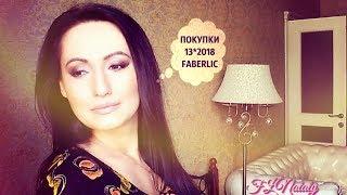 #Колготки  #FABERLIC и другие  #покупки по 13 каталогу - часть 1 #НатальяПетрова