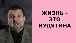 """""""Розовых пони не существует. Жизнь - это нудятина"""" — Дмитрий Потапенко"""