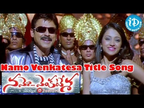 Namo Venkatesa Songs - Namo Venkatesa Title Song || Venkatesh || Trisha Krishnan || DSP