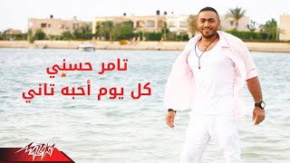 Kol Yom Ahebo Tani - Tamer Hosny كل يوم احبه تانى - تامر حسنى