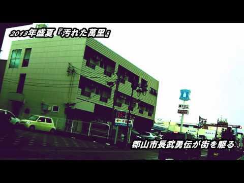 ドキュメンタリー『汚れた萬里』 福島県郡山市