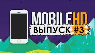 Лучшие мобильные игры за октябрь 2014 года! - MOBILE HD #3