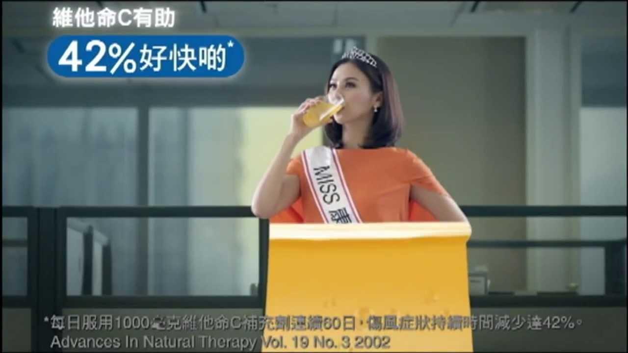 康鈣C 2013 Miss康鈣C 廣告 [HD] - YouTube