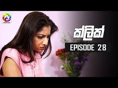 "Click Episode 28|| ""ක්ලික් ""  