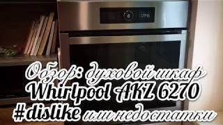 Обзор:  Недостатки духового шкафа Whirlpool AKZ 6270