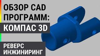 Обзор реверс инжиниринга в Компас 3D V17 2 1