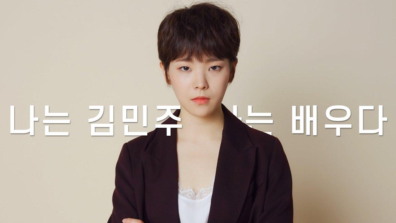 나는 김민주, 나는 배우다