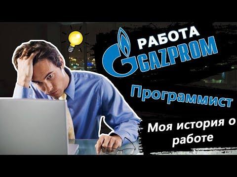 Работа в Газпром, программист, инструктор по спорту. Моя история о работе
