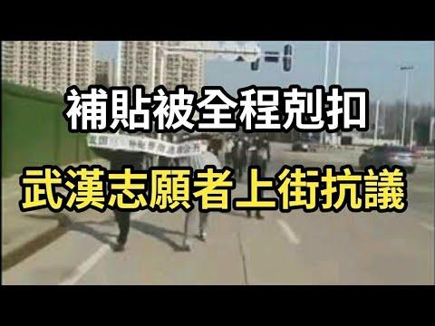 被克扣补贴发国难财 武汉志愿者上街抗议