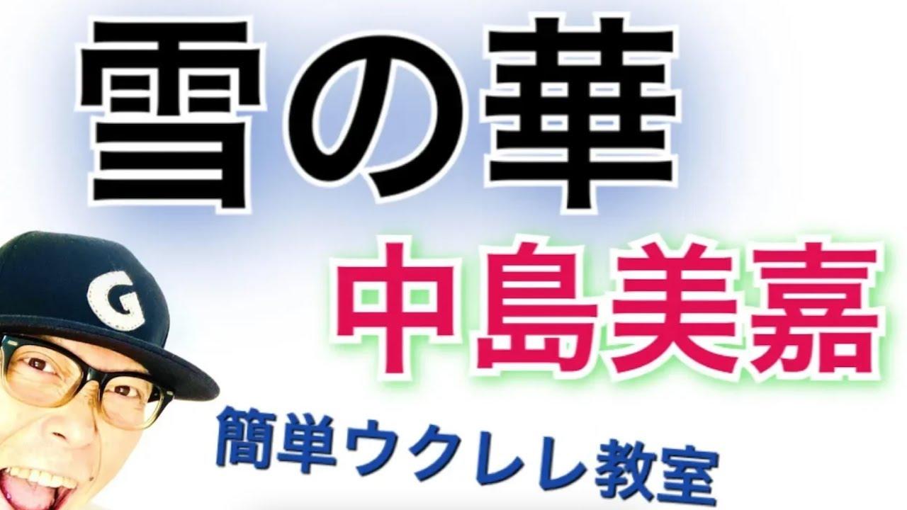 雪の華 / 中島美嘉【ウクレレ 超かんたん版 コード&レッスン付】GAZZLELE