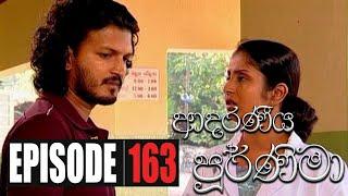 Adaraniya Purnima | Episode 163 ( ආදරණීය පූර්ණිමා ) Thumbnail