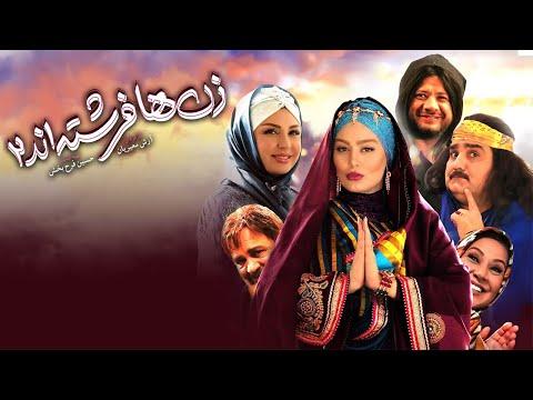 Film Zanha Fereshteand 2 - Full Movie   فیلم سینمایی زن ها فرشته اند 2 - کامل