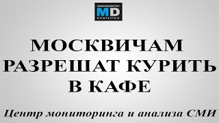 В Москве разрешат курить в летних кафе - АРХИВ ТВ от 23.09.14, Москва-24