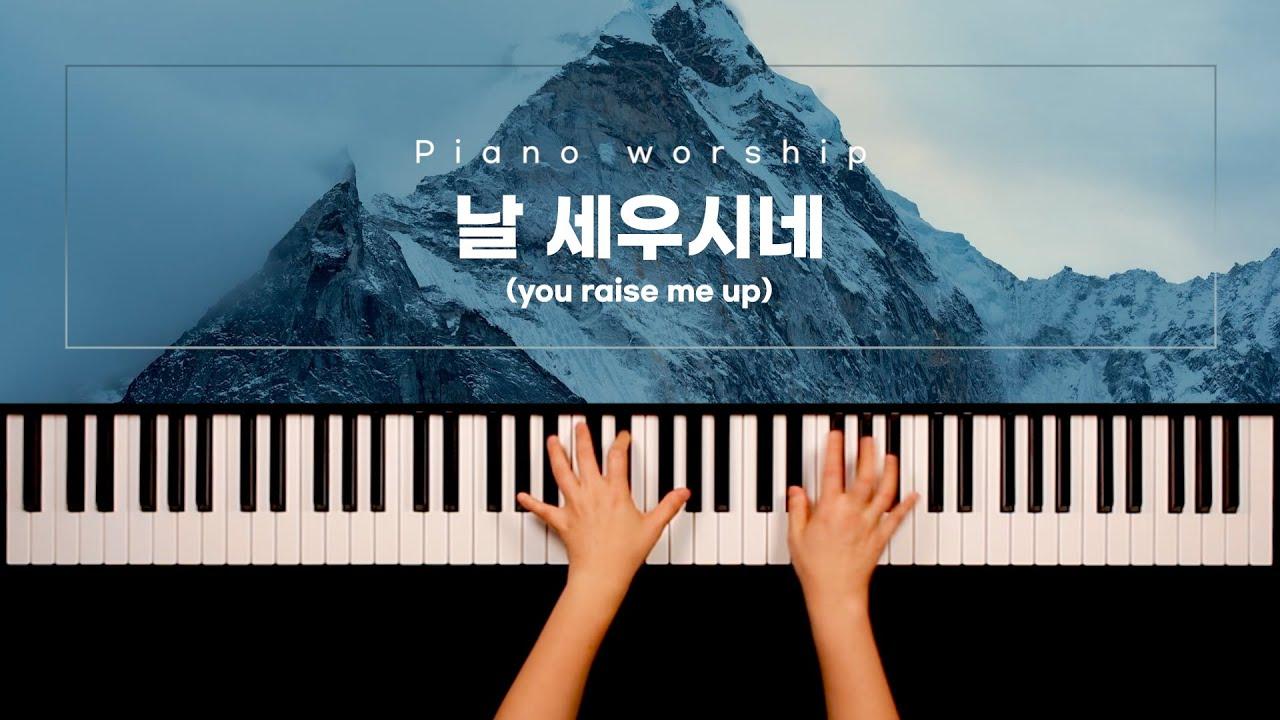 [피아노워십BGM]  날 세우시네
